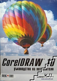 CorelDRAW 10. Ръководство на потребителя