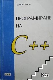 Програмиране на C++