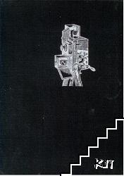 Български игрални филми. Том 1: 1915-1948