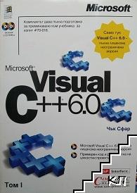Microsoft Visual C++ 6.0. Том 1