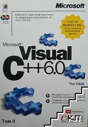 Microsoft Visual C++ 6.0. Том 2