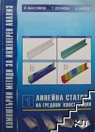 Компютърни методи за инженерен анализ. Книга 1: Линейна статика на гредови конструкции