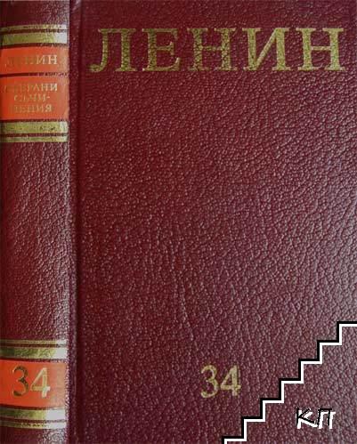 Събрани съчинения. Том 34: Юли-октомври 1917
