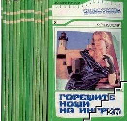 """Любовни романи """"Екзотика"""". Комплект от 15 книги"""