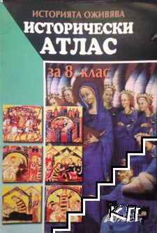 Исторически атлас за 8. клас