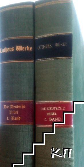 D. Martin Luthers Deutsche Bibel. Band 1-2
