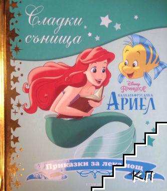 Сладки сънища: Малката русалка Ариел