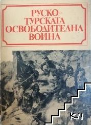 Руско-турската освободителна война