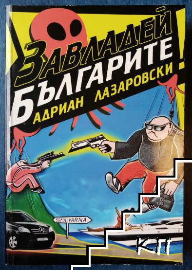 Завладей българите