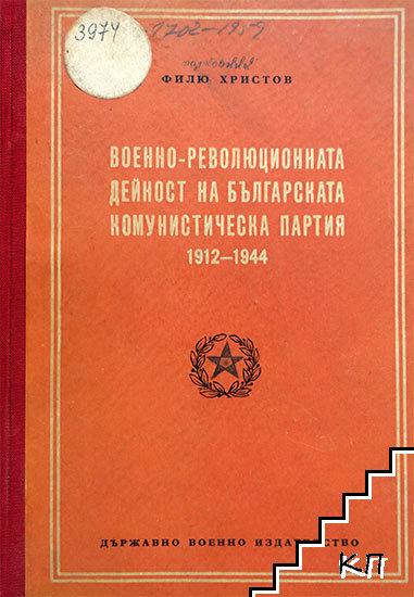 Военно-революционната дейност на Българската комунистическа партия 1912-1944