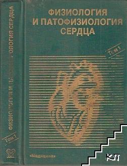Физиология и патофизиология сердца в двух томах. Том 1