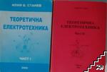 Теоретична електротехника. Част 1-2