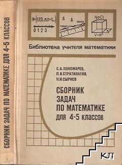 Сборник задач по математике для 4.-5. класса