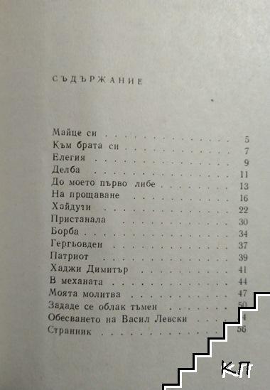 Стихотворения (Допълнителна снимка 2)
