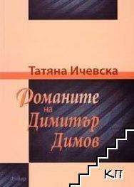 Романите на Димитър Димов