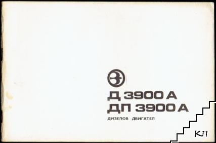 Дизелов двигател Д3900А, ДП3900А