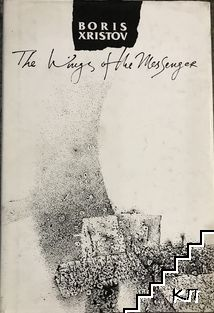 The wings of the messenger