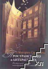 Пространството в литературата