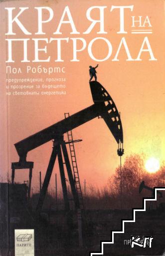 Краят на петрола