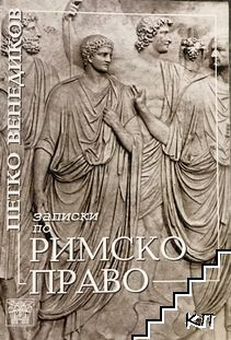 Записки по римско право
