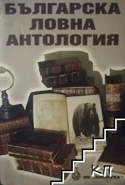 Българска ловна антология