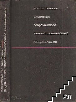 Политическая экономия современного монополистического капитализма в двух томах. Том 1