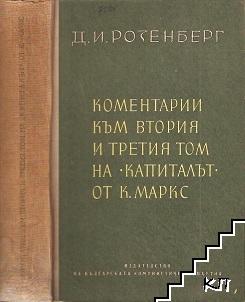 """Коментарии към втория и третия том на """"Капиталът"""" от К. Маркс"""