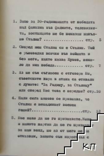 Въпроси и отговори за ролята на Сталин (Допълнителна снимка 2)