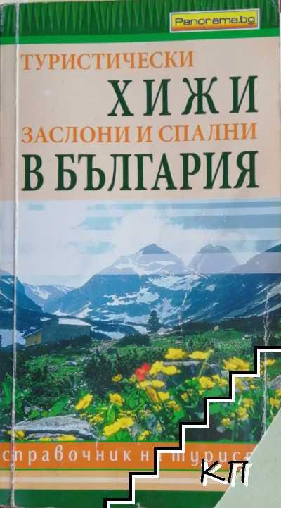 Туристически хижи, заслони и спални в България