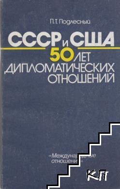 СССР и США - 50 лет дипломатических отношений