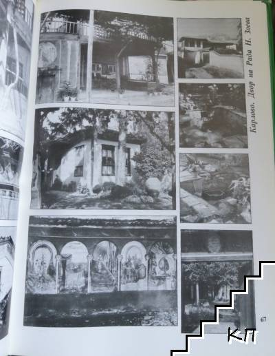 Българският двор през Възраждането (Допълнителна снимка 1)