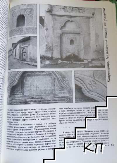 Българският двор през Възраждането (Допълнителна снимка 3)
