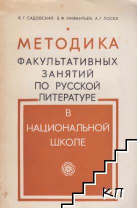 Методика факультативных занятий по русской литературе в национальной школе