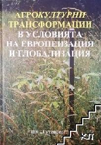 Агрокултурни трансформации в условията на европеизация и глобализация
