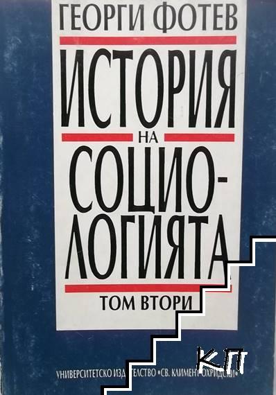 История на социологията. Том 2: Възникване и развой на модерната социология