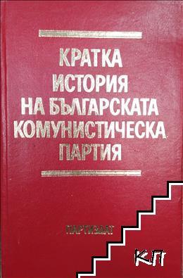 Кратка история на Българската комунистическа партия