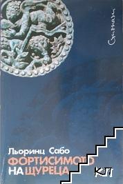 Фортисимото на щуреца. Избрани стихове, преводи и пътеписи