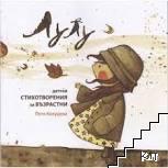 Лулу - детски стихотворения за възрастни