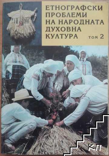Етнографски проблеми на народната духовна култура. Том 2