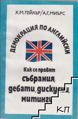 Демокрация по английски