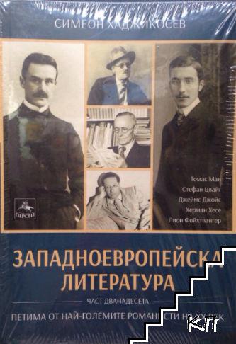 Западноевропейска литература. Част 12: Петима от най-големите романисти на ХХ век