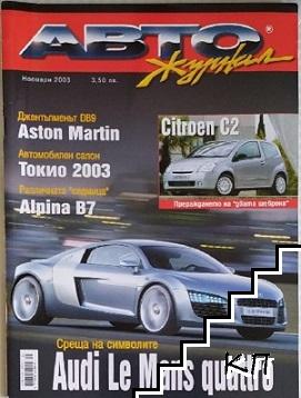 Авто журнал. Бр. 11 / 2003