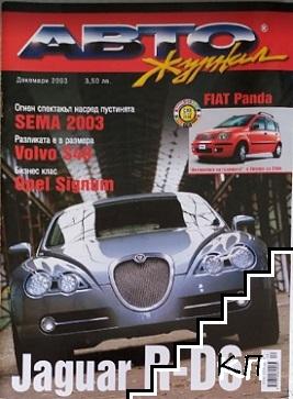 Авто журнал. Бр. 12 / 2003