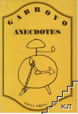 Gabrovo Anecdotes