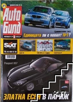 Auto Билд. Бр. 10 / 2004