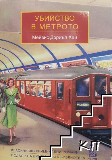 Убийство в метрото