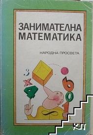 Занимателна математика