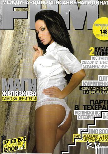 FHM - България. Бр. 25 / ноември 2008