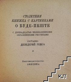 Столетняя книжка с картинками о Буде-Пеште