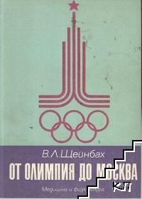 От Олимпия до Москва